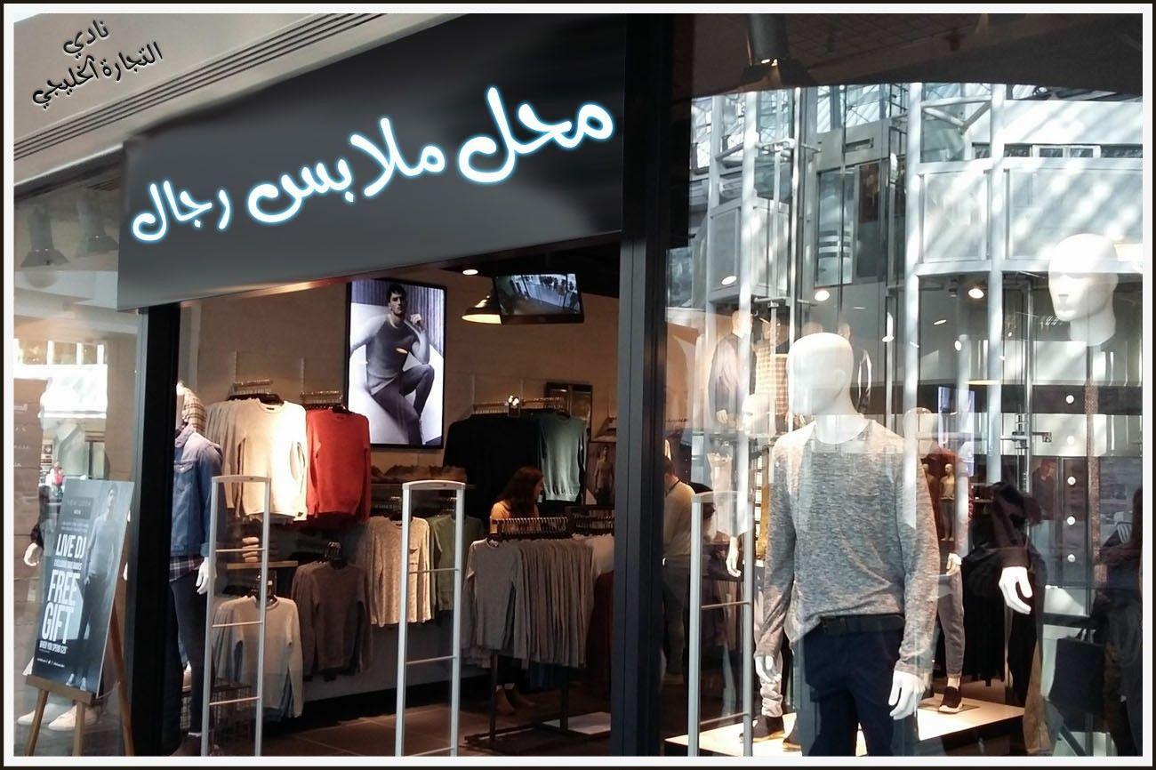 3eaa0d1345f56 مشروع تجاري ناجح .. مشروع محل ملابس للرجال في السعودية