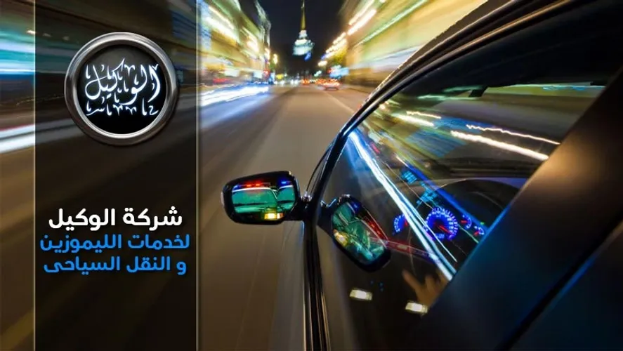 ليموزين مطار برج العرب شركة الوكيل لخدمات الليموزين والنقل السياحى Jail Limousine Steering Wheel