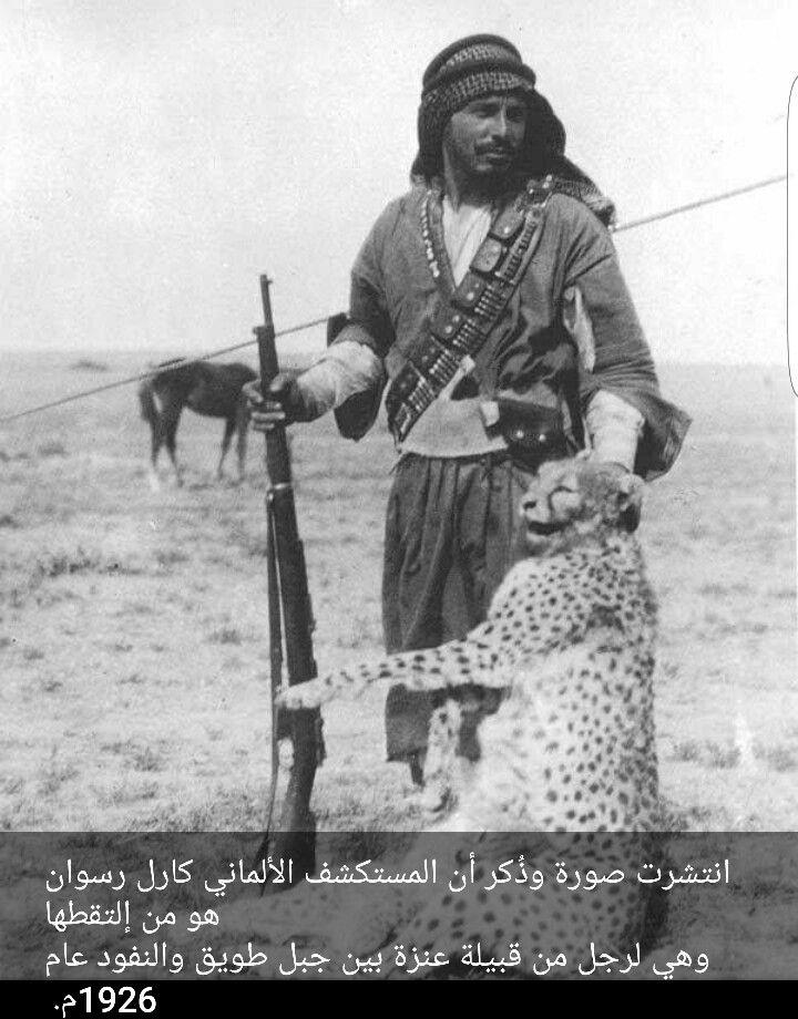 أجدادنا Asiatic Cheetah Old Photos Arab Culture