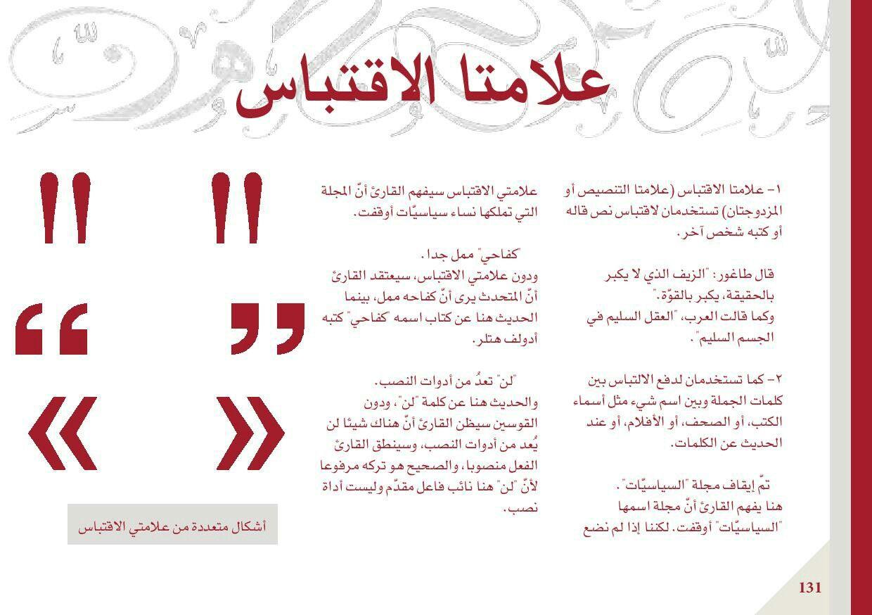 علامتا الاقتباس Quotes Poetry Journal