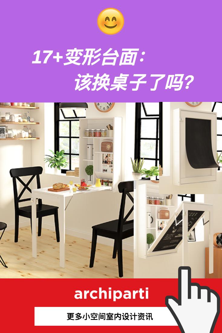 hideaway kitchen table hanging lights for 折叠翻桌隐藏式餐台相框变餐台 黑板变餐台 挂画变餐台 隐藏壁桌 变形