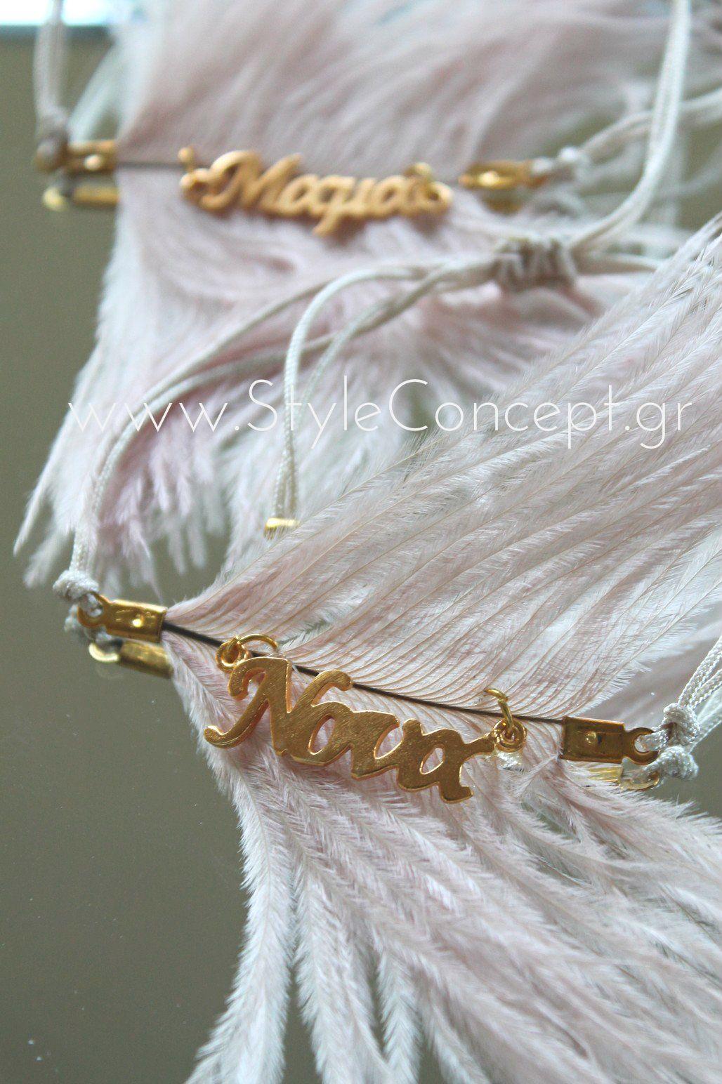 Μια ιδιαίτερη σειρά χειροποίητων μαρτυρικών bracelets με μεγάλο εντυπωσιακό  φτερό c241e81002c