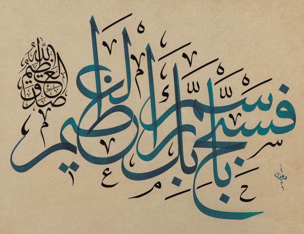 Vakia Suresi 96. Ayet #calligraphy