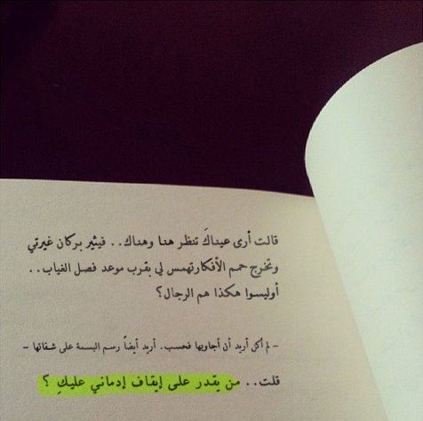 Pin By Rama Tawileh On Typography Romantic Quotes Words Arabic Quotes