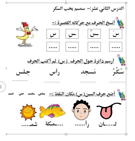 Pin By Haidy On Arabic Asl Arabic Alphabet Cvc Word Activities Montessori Activities
