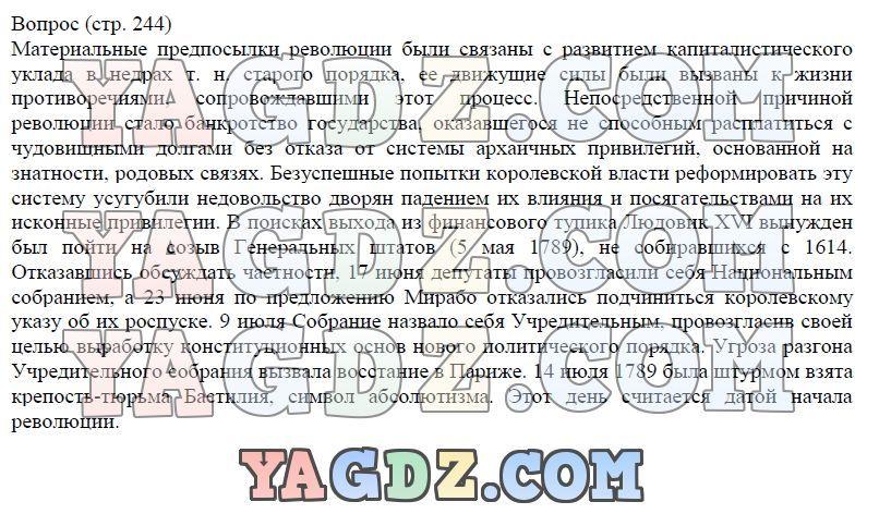 Чешко гдз русскому языку греков крючков