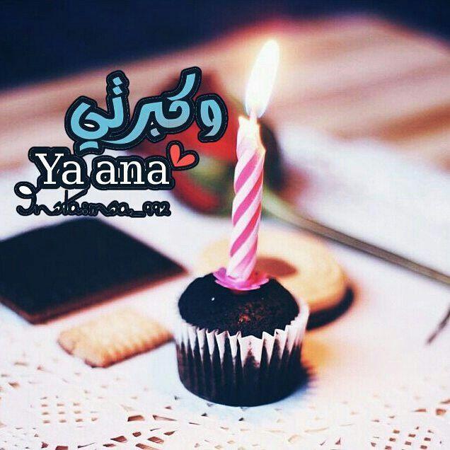 Pin By 향수 스프레이 On My Birthday Happy Birthday Pictures Its My Birthday Birthday