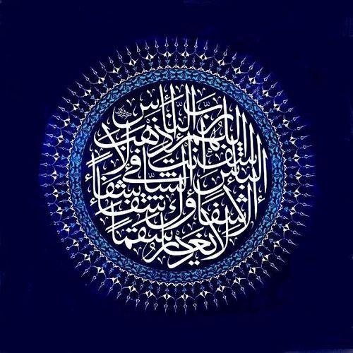 Islamic Art Calligraphy Islamic Calligraphy Arabic Calligraphy Art