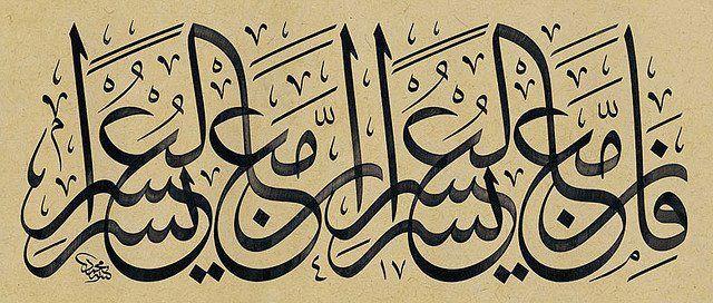 Pin By Latifa66 On Arabic Fonts Pinterest