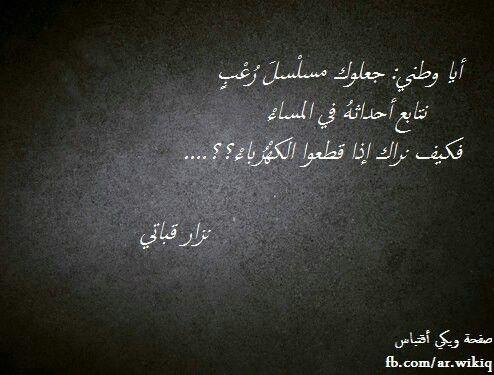 وطني ينزف Arabic Quotes Words Arabic