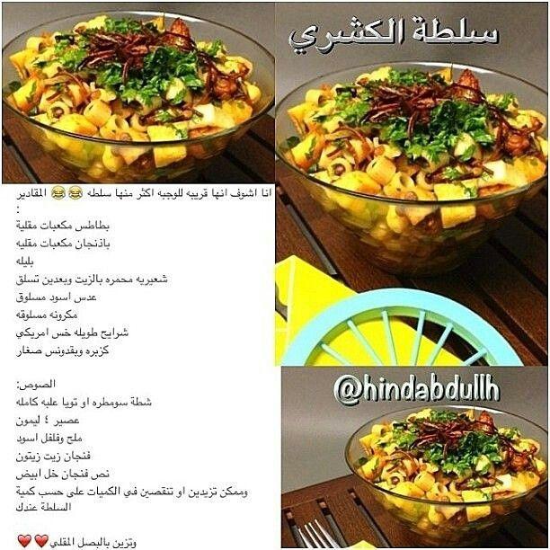 سلطة الكشري Cookout Food Egyptian Food Healthy Cooking
