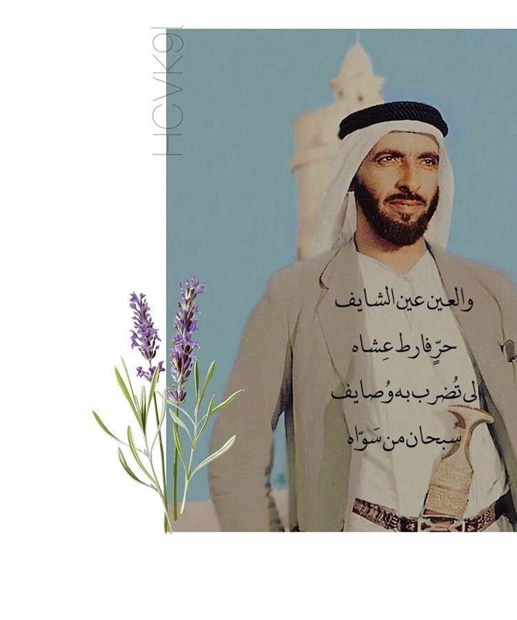 اشعار الشيخ زايد بن سلطان Arabic Love Quotes Quotes Deep Arabic Quotes