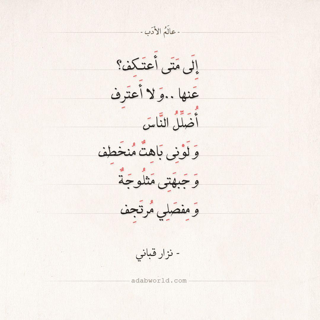 شعر نزار قباني إ لى متى أ عتكف عالم الأدب Words Quotes Beautiful Words Love Quotes