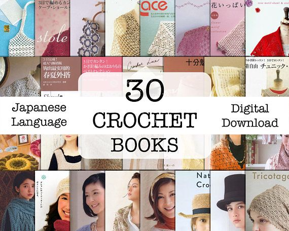 30 crochet ebooks crochet patterns japanese crochet books knit 30 crochet ebooks crochet patterns japanese crochet books knit patterns digital download fandeluxe Gallery