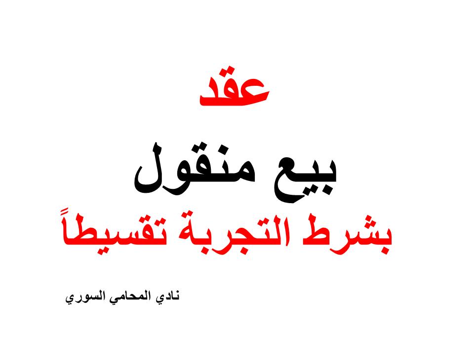 نموذج عقد بيع منقول بشرط التجربة تقسيطا Arabic Calligraphy Calligraphy