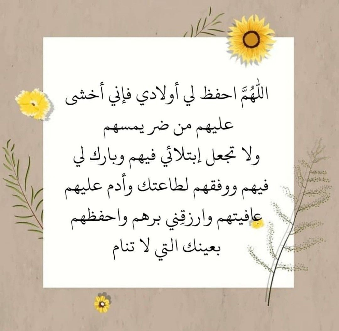 Pin By Omjadetyosr Perla On دعاء إلى رب غفور Islamic Phrases Inspirational Quotes Poem Quotes