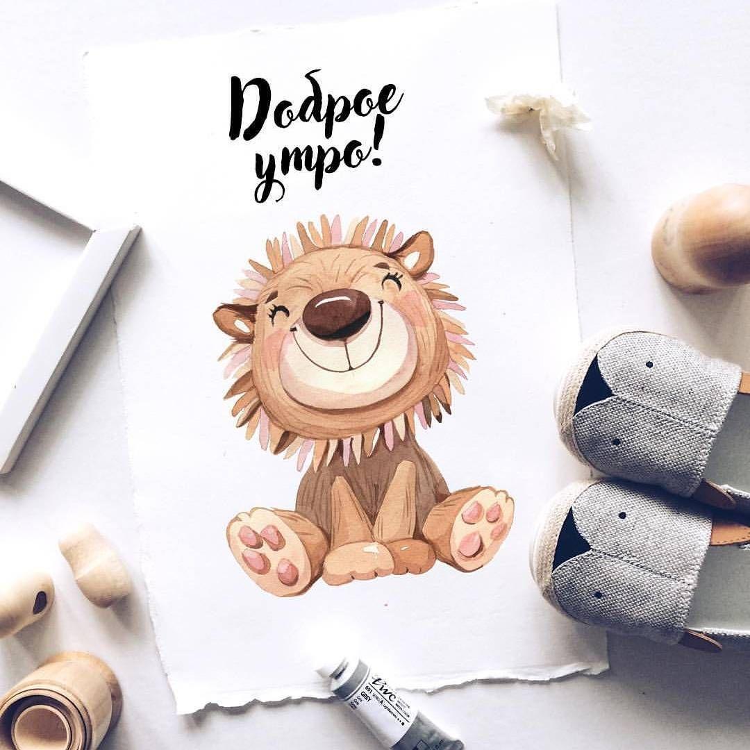 открытка со львом с добрым утром жизнь проходит