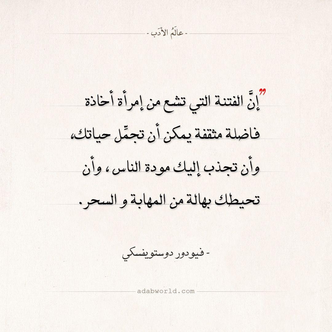 اقتباسات فيودور دوستويفسكي إمرأة أخاذة فاضلة مثقفة عالم الأدب Book Quotes Arabic Quotes Quotes