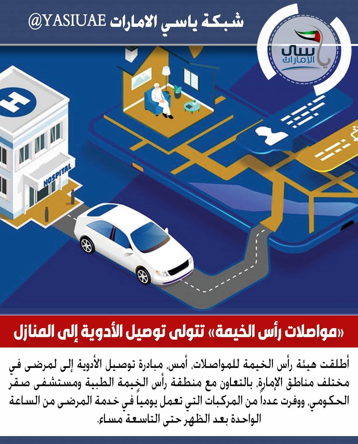اعلان مواصلات رأس الخيمة تتولى توصيل الأدوية إلى منازل المرضى شبكة ياسي الامارات شبكة ياسي الامارات الاخبارية