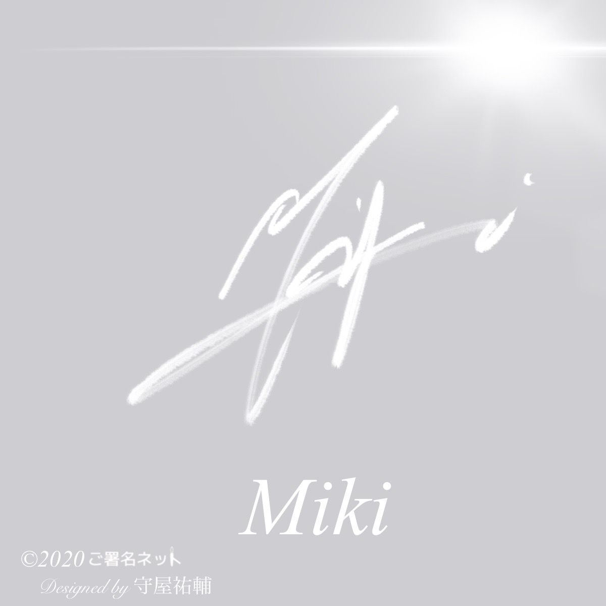 Miki の英語サイン 英語 サイン 署名 サイン