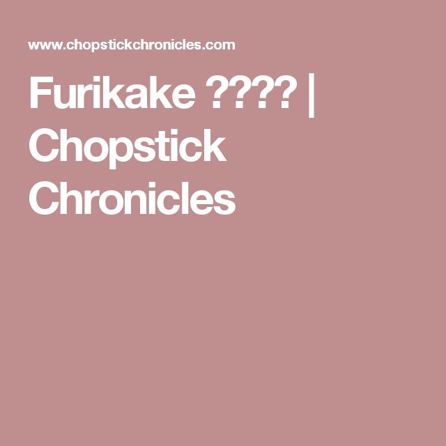 Furikake ふりかけ | Chopstick Chronicles