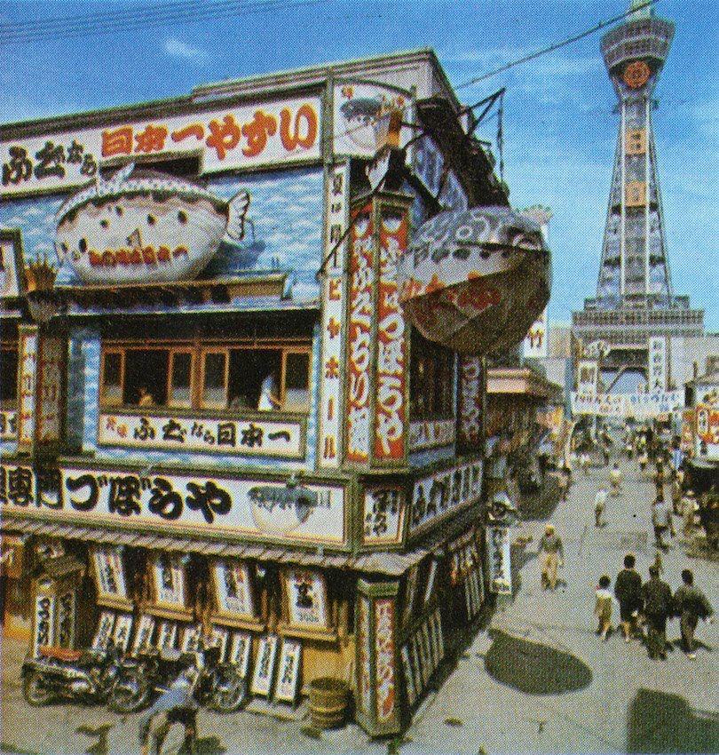昭和40年代前半 新世界 通天閣 「大日本百科事典」より   日本の景色 ...