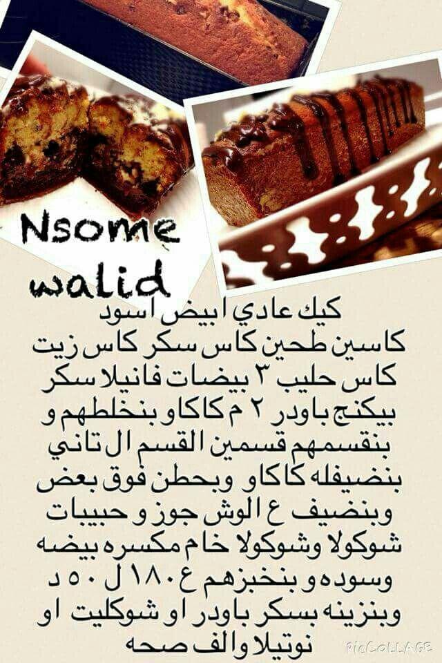 Pin By Sos Q8 On Sweet Food Arabic Food Desserts