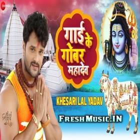 Gai Ke Gobar Mahadev Khesari Lal Yadav Bol Bam Mp3 Download Mp3 Song Mp3 Song Download Songs