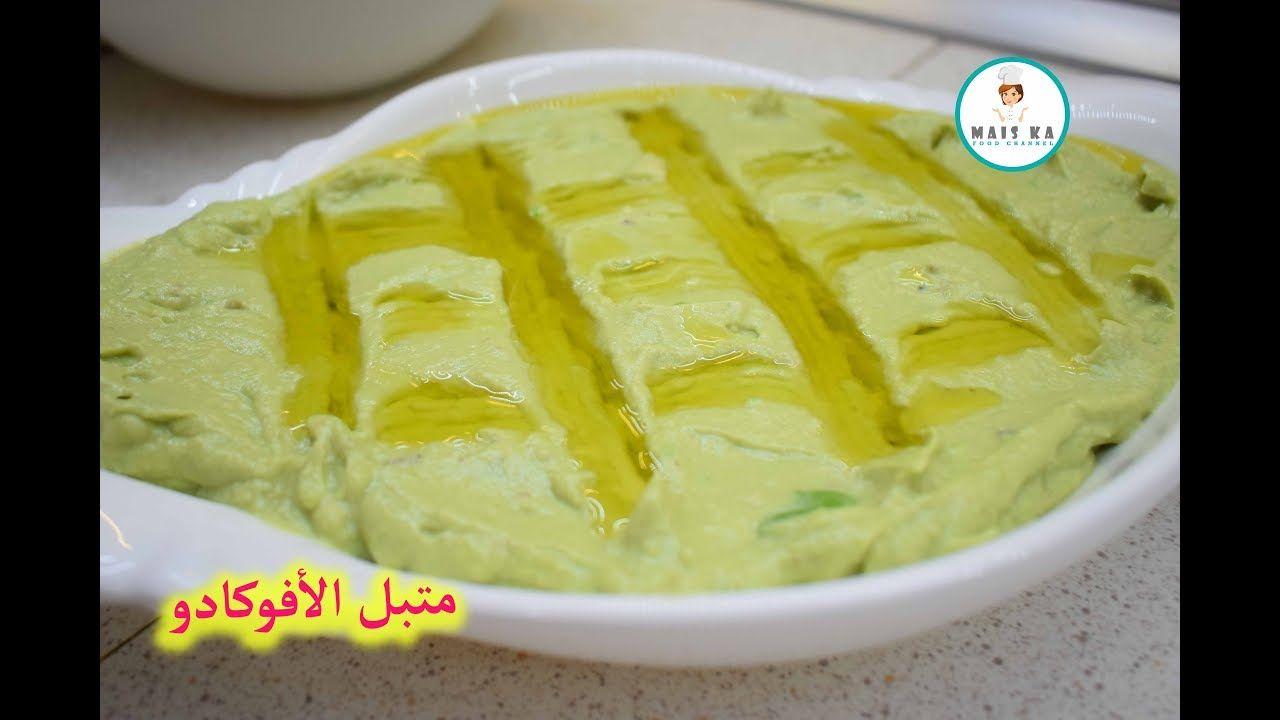 طريقة عمل متبل الأفوكادو صحي و رائع Mutabal Avocado Food Breakfast Cheese