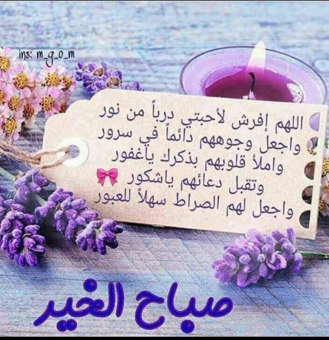 صباح الدعاء Good Morning Images Flowers Good Morning Arabic Good Morning Flowers