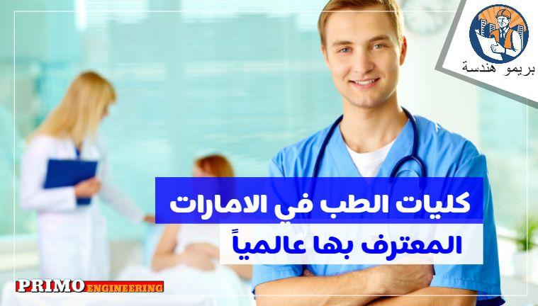 بريمو هندسة كليات الطب في الامارات المعترف بها عالميا وأفضل Faculties Medicine Communication