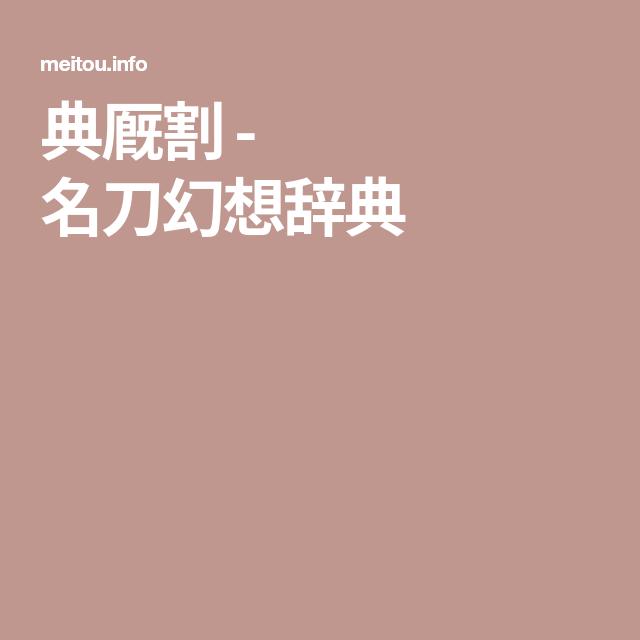 典厩割 - 名刀幻想辞典   名刀, 辞典, 小豆粥