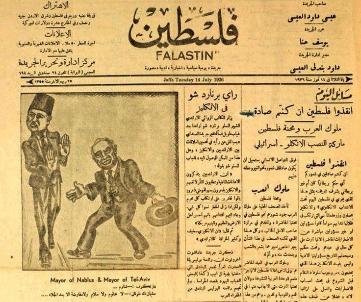 صور نادرة لجريدة فلسطين عام 1936 Palestine History Palestine Art Egypt History