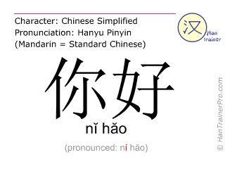 Ni Hao En Caracteres Simplifies 你好 Avec Prononciation En