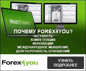 Forex4you брокер forex forex4you.org индикатор форекс уровни мюррея