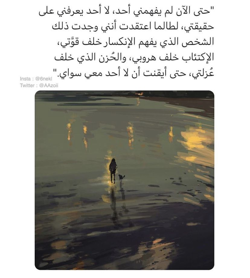 Pin By Bush Ra On عبارات Quotes Photo Quotes Cool Words Arabic Quotes