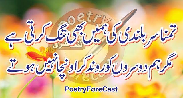 tamanna urdu poetry urdu shayari urdu poetry urdu