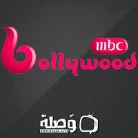 قناة ام بي سي بوليود بث مباشر 24 ساعة بجودة عالية MBC Bollywood Live  Streaming Online | Broadcast, Live broadcast, Free live tv online