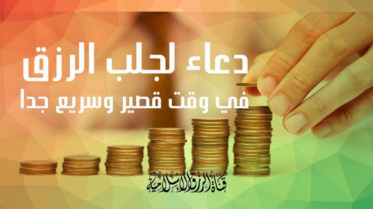 دعاء عن النبي ﷺ لجلب الرزق في وقت قصير وسريع جدا Youtube