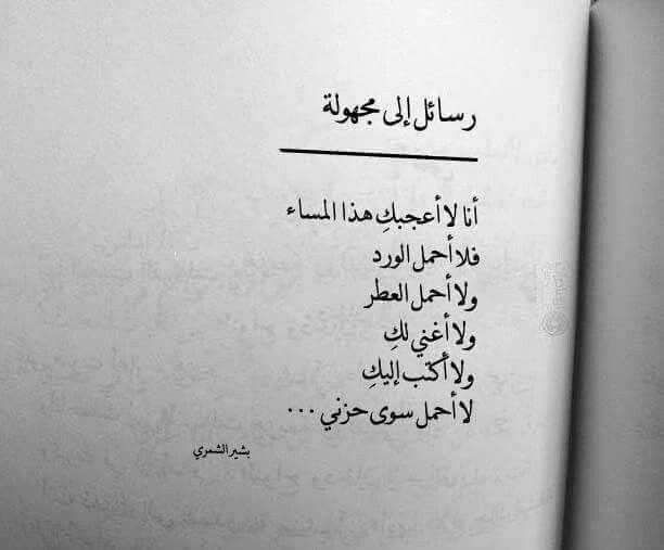 بين الحبيب والمحبوب رسالة أنا لا أحمل سوى حزني هذا المساء فلا تنتظرني Words Quotes Qoutes
