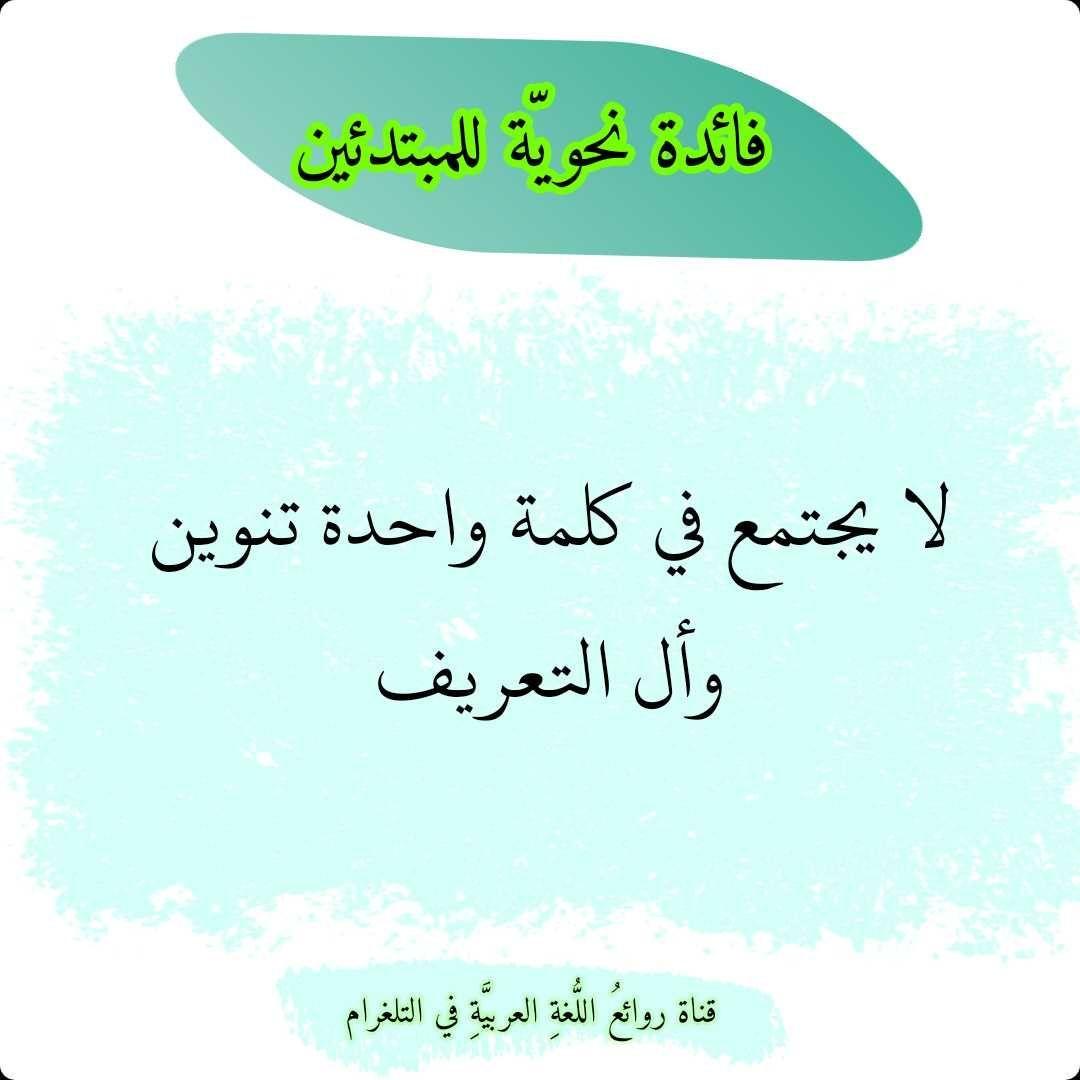 Pin By Soso On فوائد نحوي ة Arabic Quotes Words Lyrics