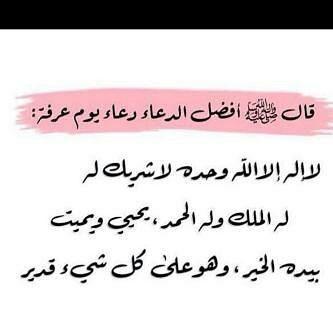 لاله الا الله وحده لاشريك له له الملك وله الحمد يحي ويميت بيده الخير وهو على كل شيء قدير سبح Sweet Words Islamic Quotes