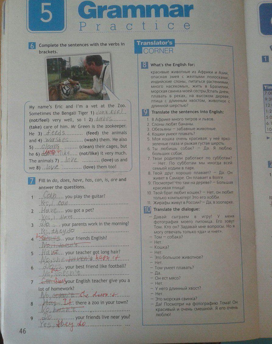 английский тема биология