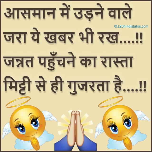Best Facebook Status in Hindi, FB status, Love, Cute | Hindi Status