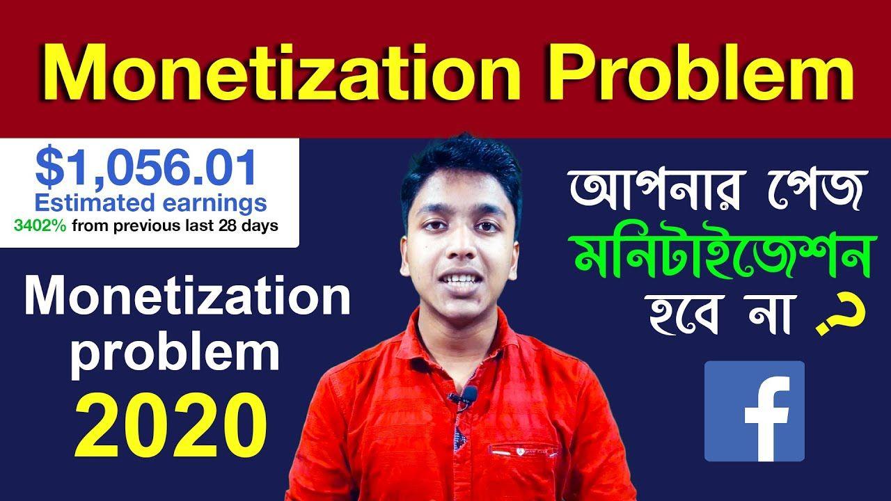 Facebook Video Monetization Facebook Page Monetization Problem Facebook Video Monetize Video