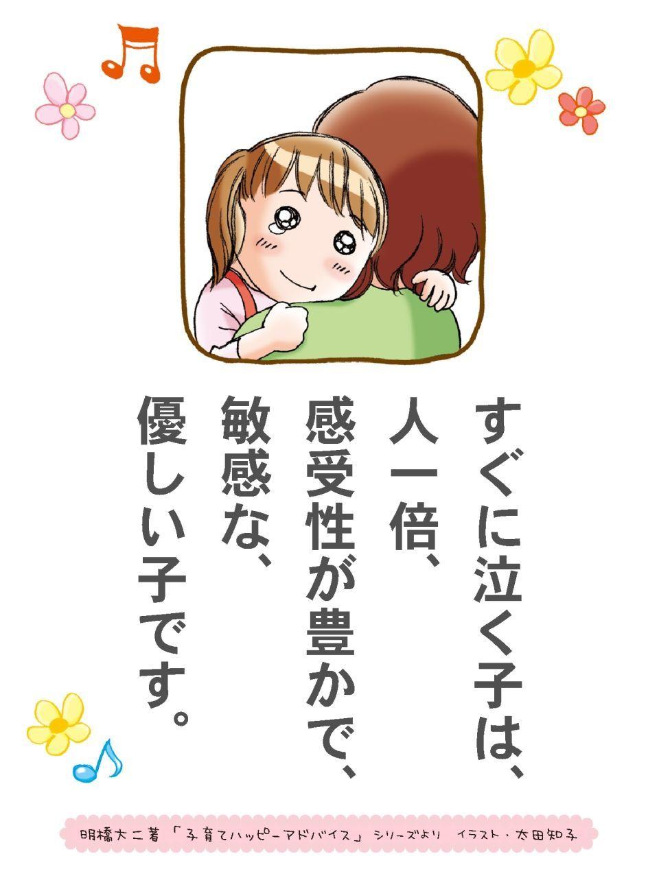 本当に役立つ画像集 おしゃれまとめの人気アイデア pinterest yumekanau2 育児本 いい言葉 言の葉