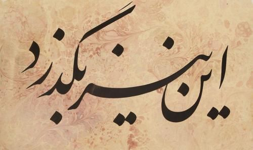 "Persian: ""This too shall pass!"" (if it really does mean that, might make a nice tattoo)"