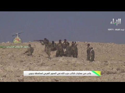 Operação do Hezbollah contra o ISIS no Iraque - 9.11.2016 (Parte 5)