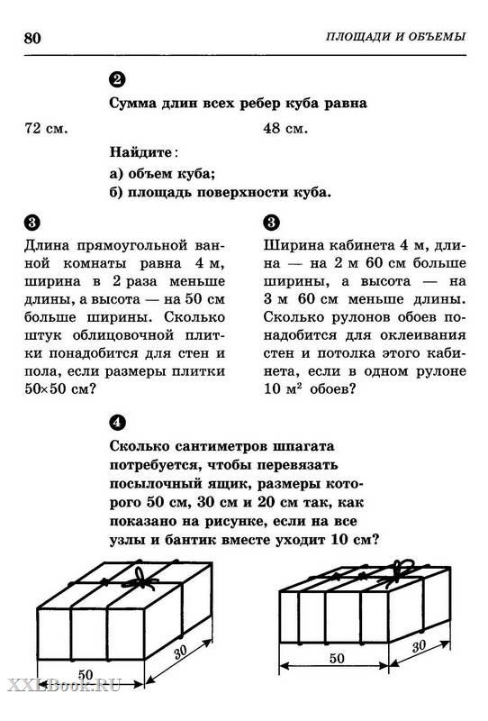 Спиши.ру 5 класс русский язык номер
