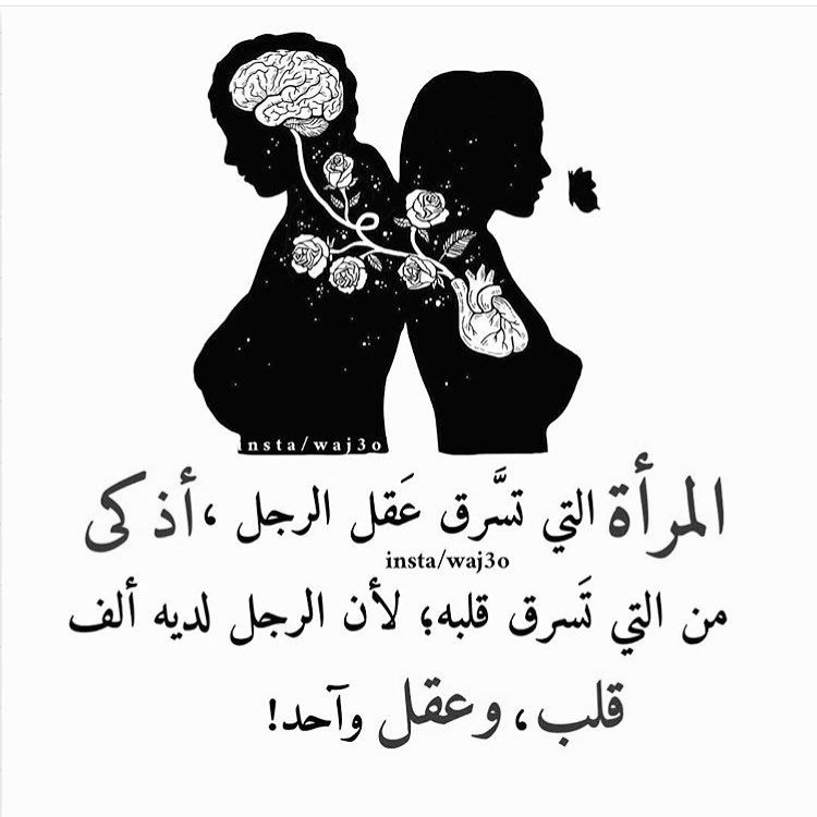 Pin By Layla Yassin On Shreds Quotes For Book Lovers Funny Arabic Quotes Beautiful Arabic Words